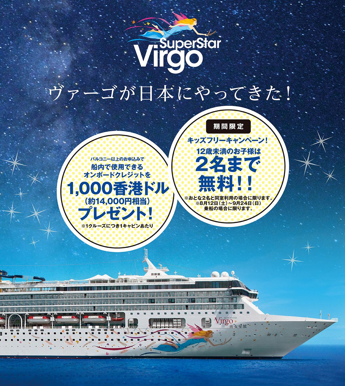 ヴァーゴが日本にやってくる!