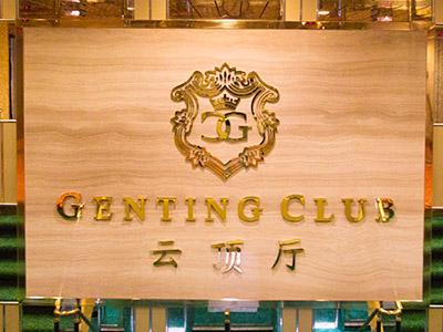 ゲンティンクラブ