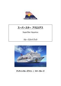 スーパースター アクエリアス クルーズガイドブック(台湾発着)