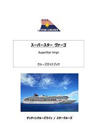 クルーズガイドブック(大阪・横浜発着)
