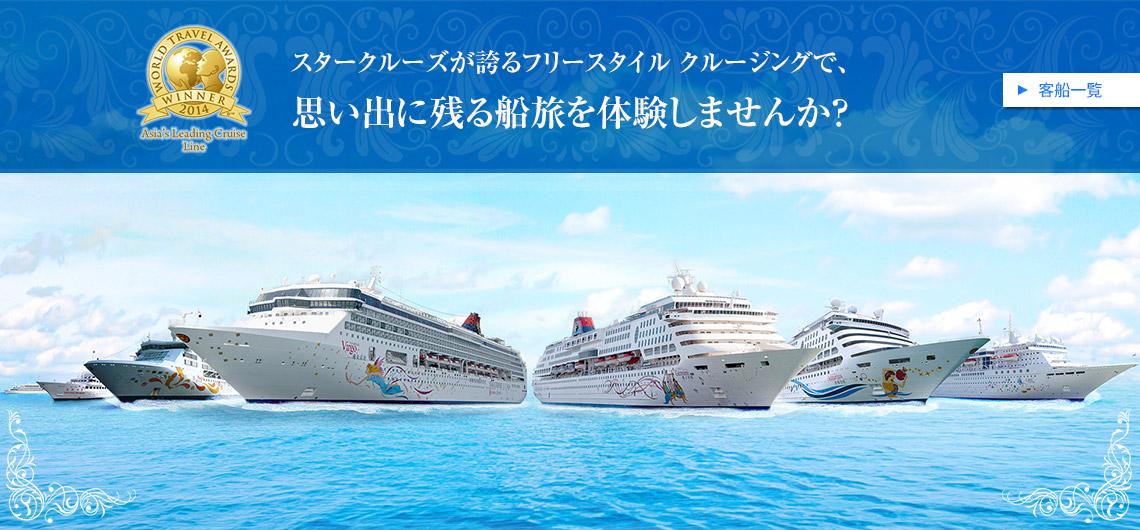 スタークルーズが誇るフリースタイルクルージングで、思い出に残る船旅を体験しませんか?