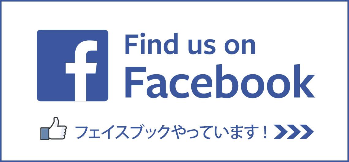 フェイスブックやっています!